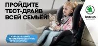 Полезные советы: безопасность детей в автомобилях SKODA