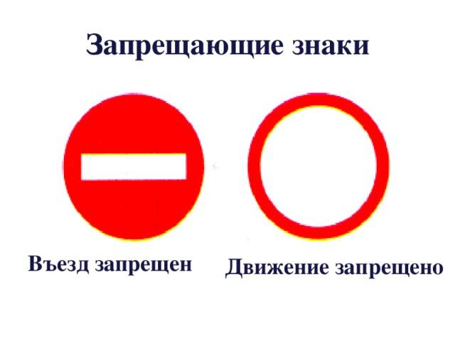 Въезд под знак движение запрещено штраф 2016