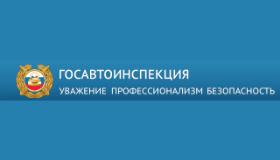 Адреса и телефоны ГИБДД