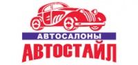 Спецпредложение на автомобили Hyundai от «АвтоСтайл»! Снижаем цены!